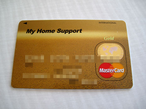 My Home Support Goldカード